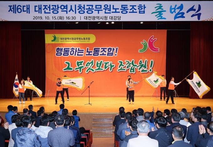 [사진] 제6대 대전시청공무원노조 출범