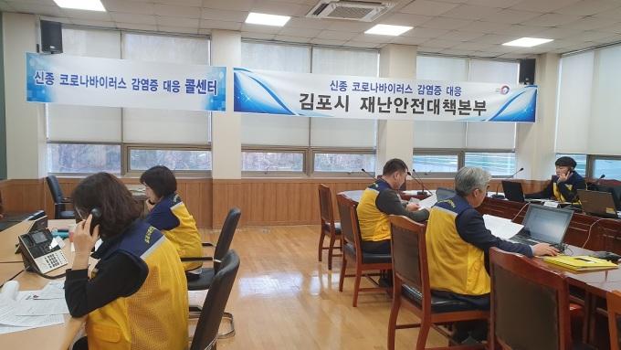 김포시, 재난안전대책본부 격상… 24시간 비상근무 '돌입'