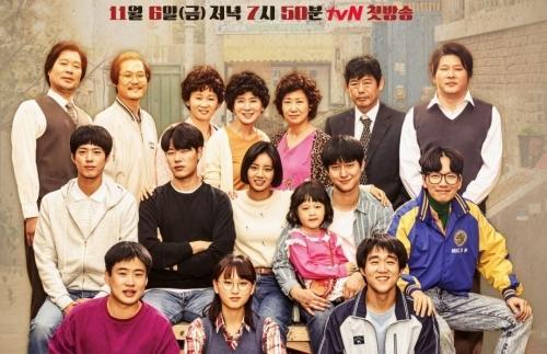 """응답하라 1988 1화 방송… """"또 남편찾기인가?"""""""