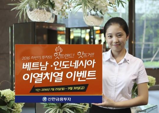 """""""이제는 베트남ㆍ인도네시아 시대""""…신한금투, 9월까지 투자이벤트 실시"""