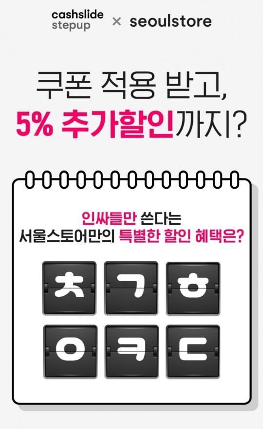'서울스토어' 추석선물, 캐시슬라이드 초성퀴즈 등장…'ㅊㄱㅎㅇㅋㄷ' 정답은?