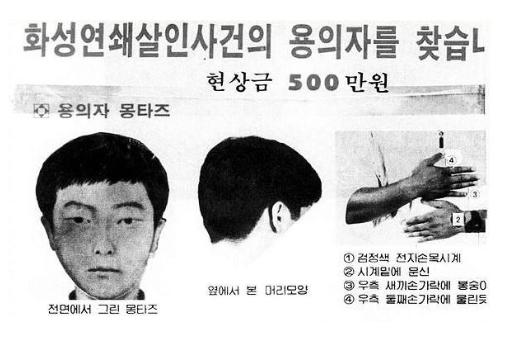 화성연쇄 살인사건 용의자가 '1994년 청주 처제 살인범'?…추측 난무