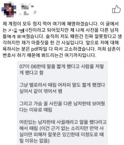 수원 노래방 06년생 폭행,