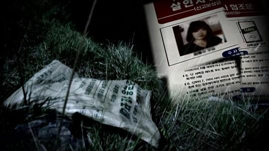 미리보는 SBS '그것이 알고싶다'흥해 미스터리 추적.