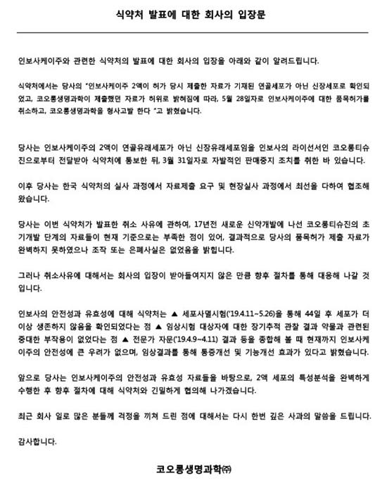 코오롱생명과학