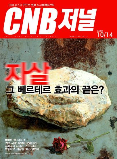 <CNB저널 커버>연예계 베르테르효과 끝은?