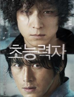 강동원-고수 주연 '초능력자'의 캐릭터포스터 공개