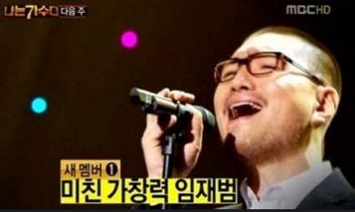 """임재범, '지하철 시비 일화'에 네티즌 """"임재범, 나는 아빠다"""""""