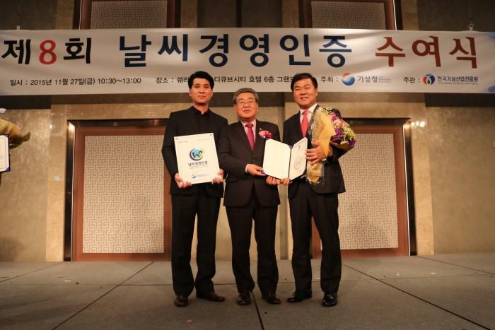 창원시설공단,'날씨경영인증'획득