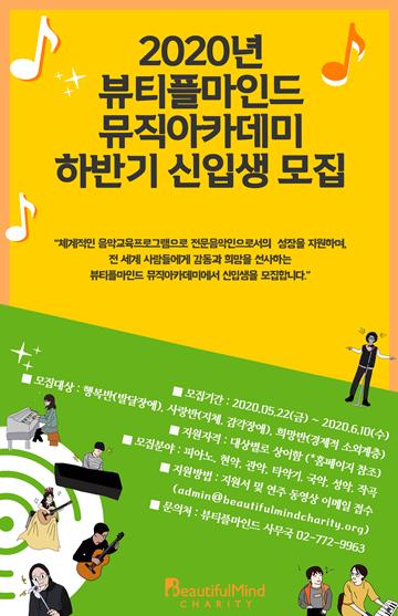장애인·비장애 저소득층 '뮤직아카데미' 하반기 신입생 모집