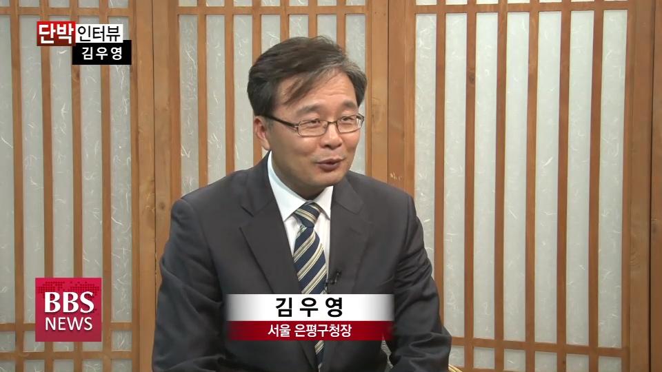[단박인터뷰] 김우영 서울 은평구청장 (1)