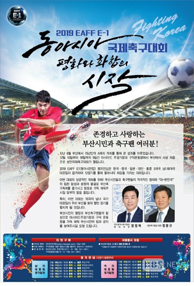 '2019 EAFF E1(동아시안컵) 챔피언십' 축구대회, 부산서 개막