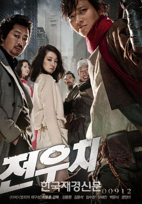영화 '전우치' 티저 예고편 공개