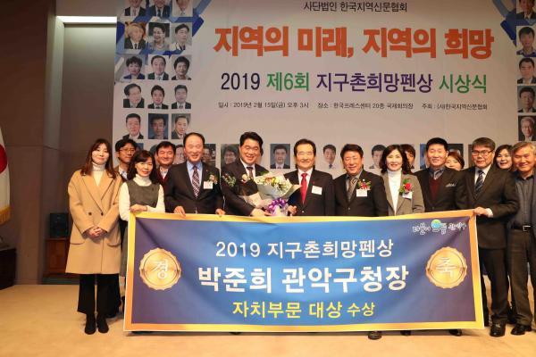 박준희 관악구청장, 지구촌희망펜상 대상 수상