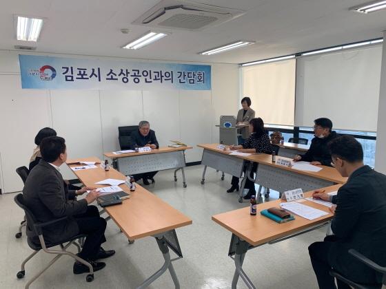 김포시, 코로나19 경제 대응 소상공인 간담회 개최