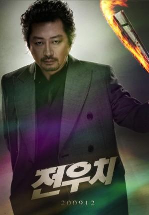 영화 '전우치', 미공개 캐릭터 포스터 공개