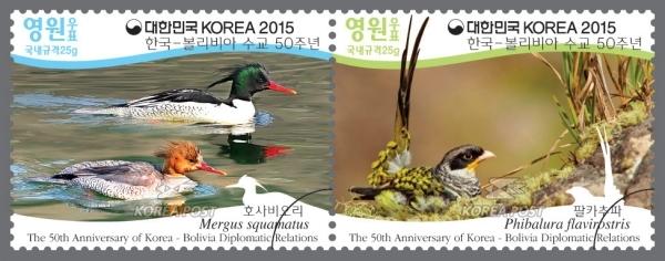 '한국-볼리비아 수교 50주년' 기념 우표 발행