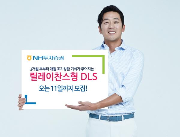 NH투자증권, '릴레이찬스형 DLS' 등 DLS 4종 모집