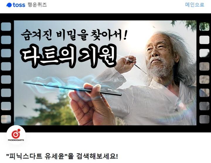 토스 행운퀴즈 '피닉스다트 유세윤' 대회 이름 맞추기 문제, 정답은?