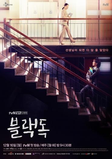 쟈뎅, tvN 드라마 '블랙독'에 아워티 협찬