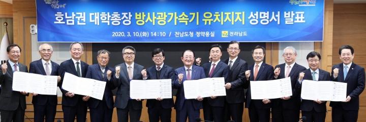 호남권 대학총장, 방사광가속기 전남 유치 지지