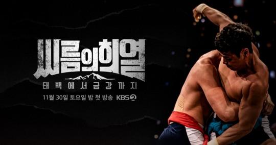 본격적으로 힘쓰는 잘생긴 곰들 KBS, 씨름의 희열 포스터 공개