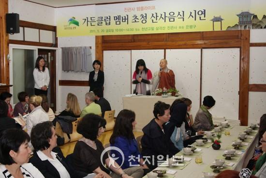 [포토] 진관사, 주한 대사 부인 초청 '사찰음식 시연회'