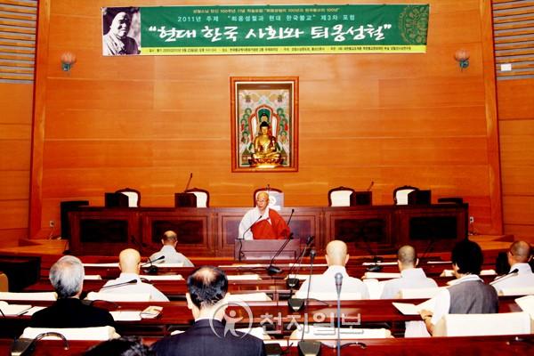 [포토] 백련불교문화재단 '퇴옹 성철스님 삶·사상' 조명