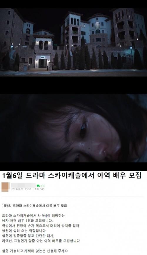 '스카이캐슬(SKY캐슬)' 스포? '관심집중'… 새 아역 모집 공고 보니