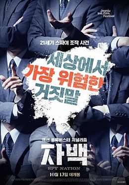 최승호 PD의 '자백', 9월의 '주목하는 시선' 선정