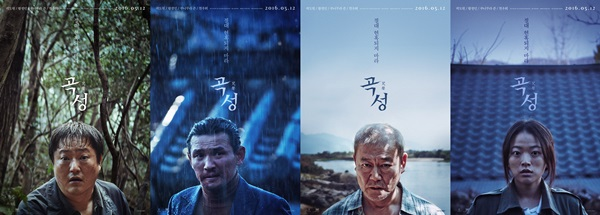 '곡성' 곽도원·황정민·쿠니무라 준·천우희 캐릭터 포스터 공개