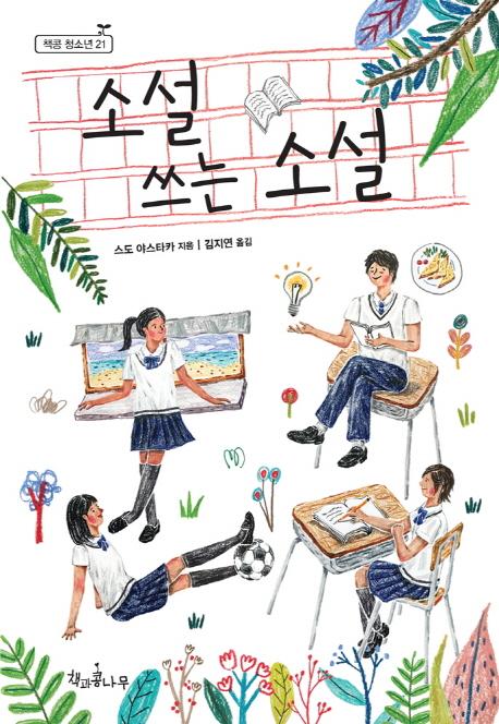 [신간] 좌충우돌 릴레이 소설 집필기 『소설 쓰는 소설』