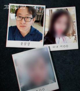 '그것이 알고싶다' 윤상엽 논란... 온라인 뜨겁게 달군 한 장의 사진?