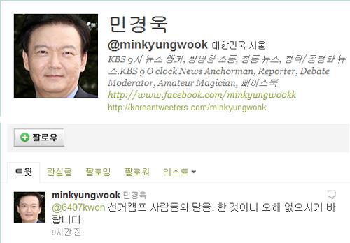 """민경욱 해명에도 """"기자가 스파이인가?"""" 비판 봇물"""