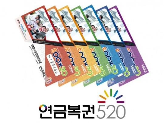 [베스트브랜드] 한국연합복권, '연금복권520'···노후걱정 끝!