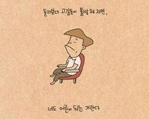 """어른인지 알 수 있는 사진, """"고길동 보고 짠해진다면?"""""""