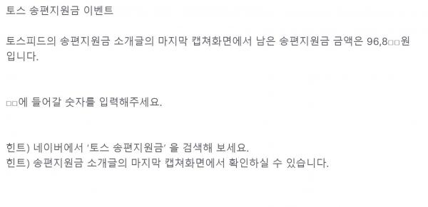 토스 송편지원금, 행운퀴즈 정답 공개