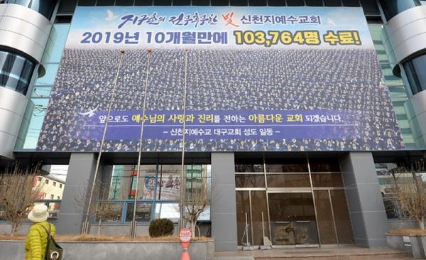 대구 신천지교회서 31번 확진자 접촉 제주도민 1명 통보