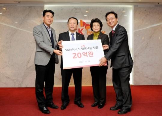 SK하이닉스, 사회복지공동모금회에 20억원 전달