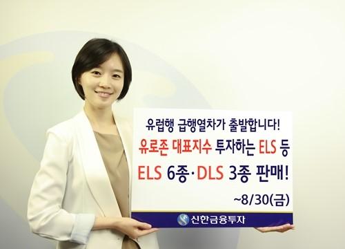 신한금융투자 ELS 6종·DLS 3종 판매