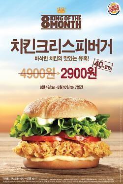 버거킹, '치킨크리스피버거' 40% 할인 판매