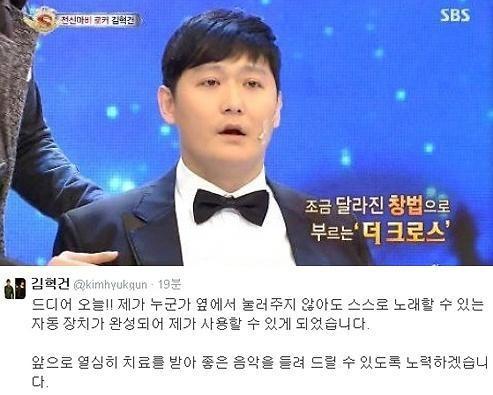 """더크로스 김혁건 """"스스로 노래할 수 있는 장치 완성…좋은 음악 들려줄게요"""""""
