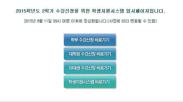 부산대학교 학생지원시스템 2015학년 2학기 수강신청 오늘부터 시행