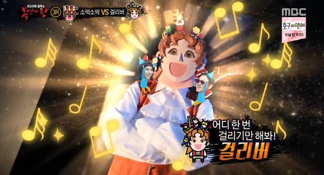 '복면가왕' 제98대 가왕은 걸리버…러블리즈 '데스티니' 편곡으로 극찬