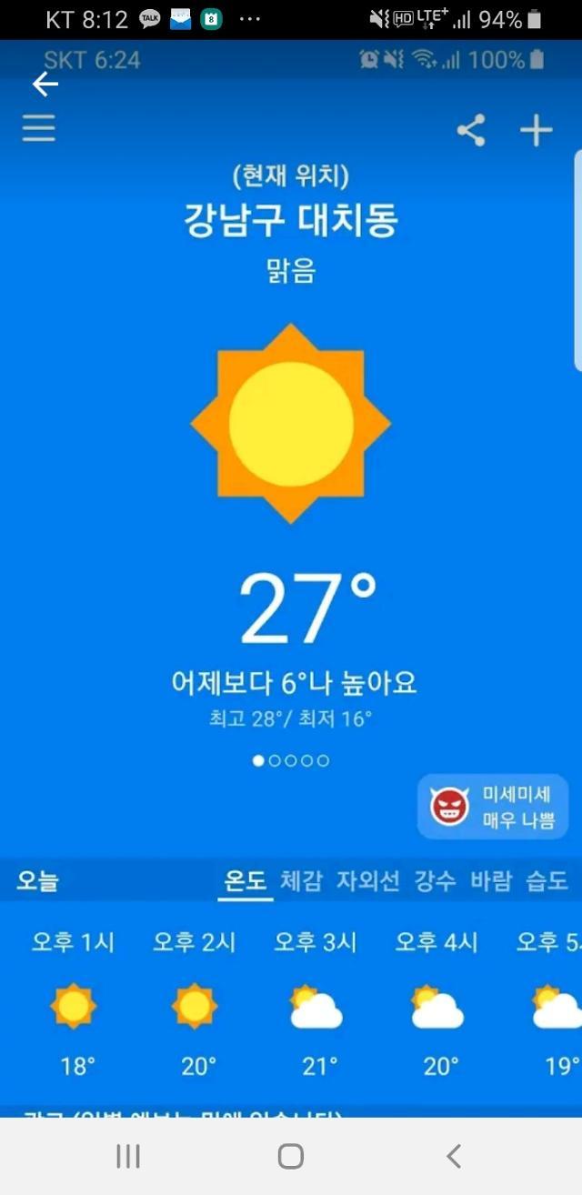 서울‧부산‧김해 날씨까지...'날씨날씨' 앱으로 한번에 보세요