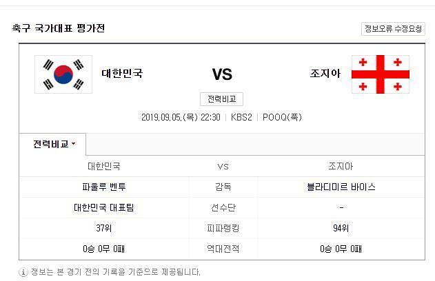 [오늘 축구경기] 대한민국vs조지아, 중계 일정·FIFA 순위는? 온라인중계는?
