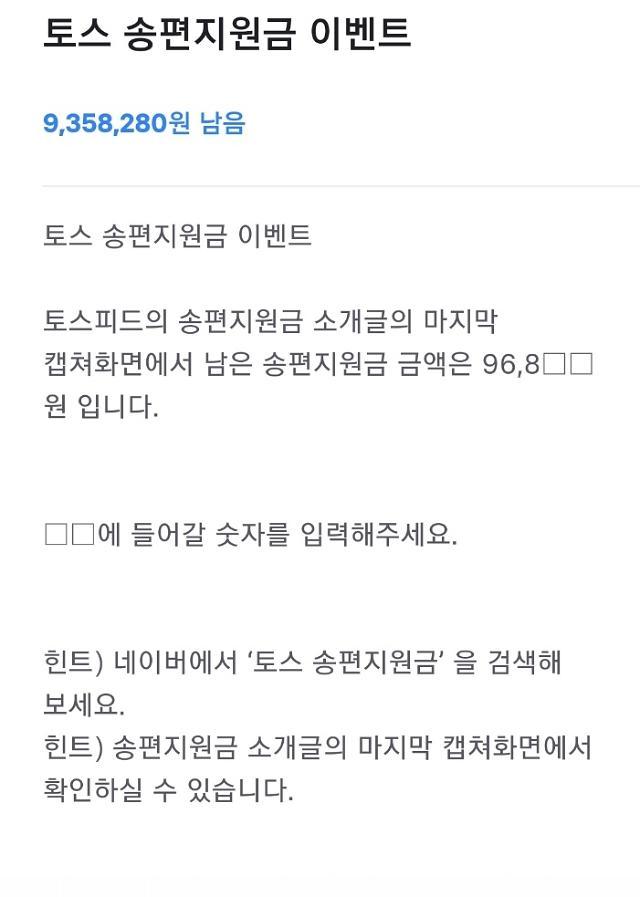 '토스 송편지원금' 깜짝퀴즈…남은 송편지원금 금액은 얼마?