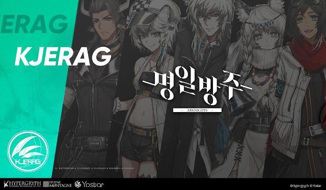 YOSTAR, '명일방주' 국내 출시 초읽기…티징 페이지 공개