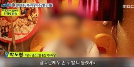 연예인출신 박수무당 박도령의 실체 '경악'