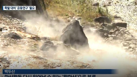 백두산 화산폭발 두 얼굴…천년의 폭발 가능성?